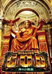 파칭코_GOD