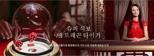 에볼루션게이밍_슈퍼 식보 앤 드래곤 타이거