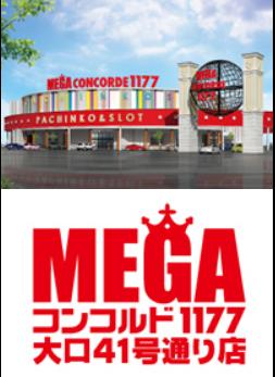 파칭코-마루한-메가 콩콜드1177 오오쿠찌 41호 도로점