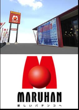 파칭코-MARUHAN-욧카이치키타 점