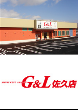 G&L 사쿠점