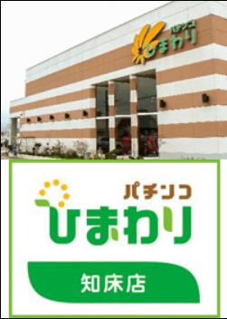 파칭코-마루한-시레토코 Himawari