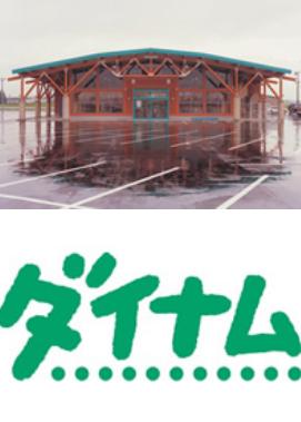 파칭코-DYNAM-Omagari-오마 가리