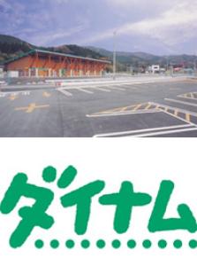 파칭코사이트-DYNAM Iwate Ofunato