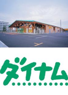파칭코사이트-DYNAM Niigata Higashi