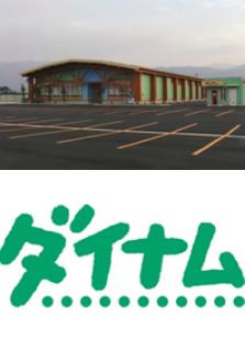 파칭코사이트-DYNAM Shinrainomori Fukuiono