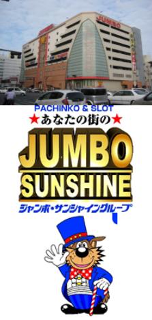 파칭코-파칭코 홀-JUMBO Omoro