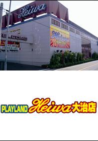 파칭코-파칭코 홀-PLAYLAND HEIWA Oharu Hall