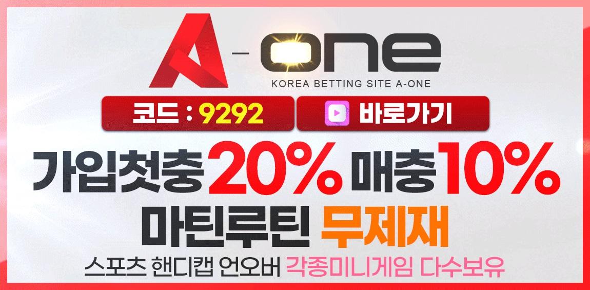 토토사이트-에이원-a-one-1150x565