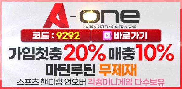 토토사이트-에이원-a-one-595x292