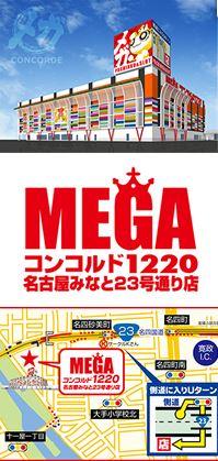 파칭코-파칭코 홀-MEGA CONCORDE 1220 Minato 23godori