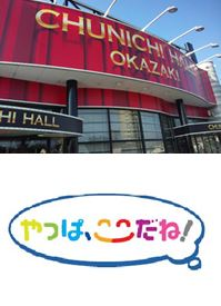 파칭코-파칭코 홀-CHUNICHI HALL Okazaki