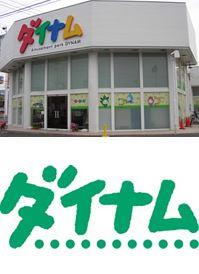 파칭코-파칭코 홀-DYNAM Hitachi